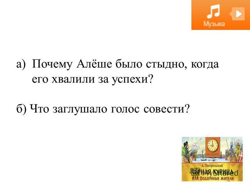 а) Почему Алёше было стыдно, когда его хвалили за успехи? б) Что заглушало голос совести?