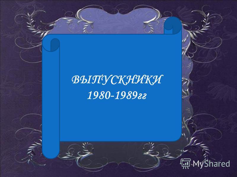 ВЫПУСКНИКИ 1980-1989 гг