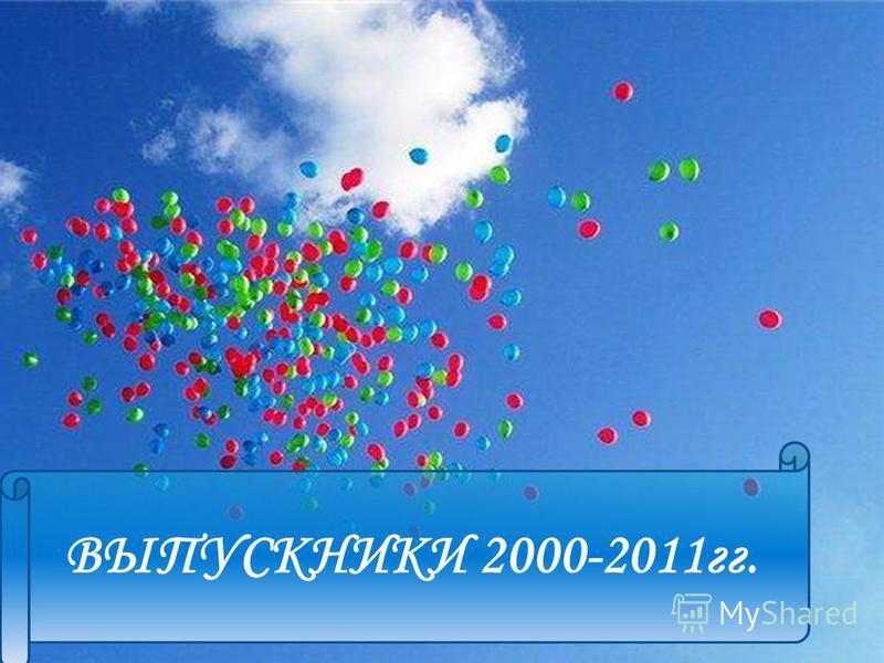 ВЫПУСКНИКИ 2000-2011 гг.
