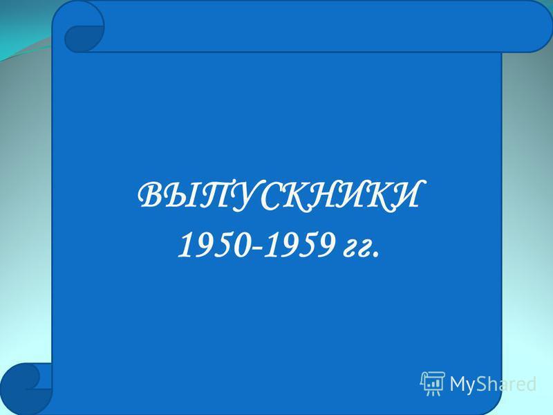 ВЫПУСКНИКИ 1950-1959 гг.