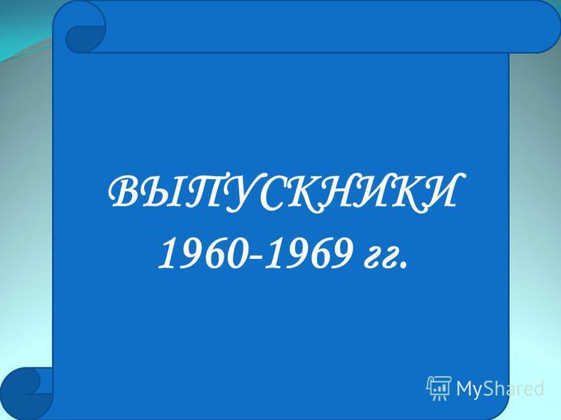 ВЫПУСКНИКИ 1960-1969 гг.