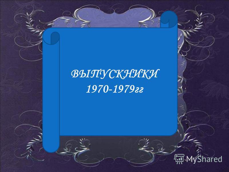 ВЫПУСКНИКИ 1970-1979 гг