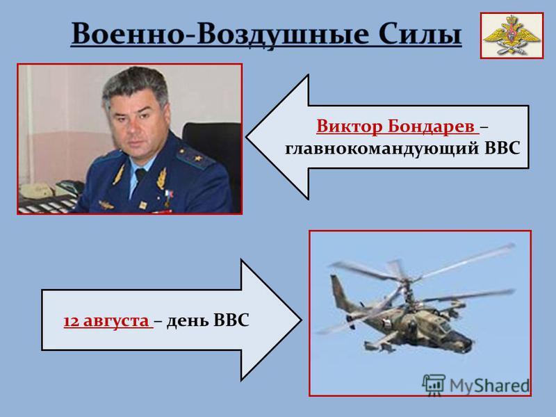 Виктор Бондарев – главнокомандующий ВВС 12 августа – день ВВС