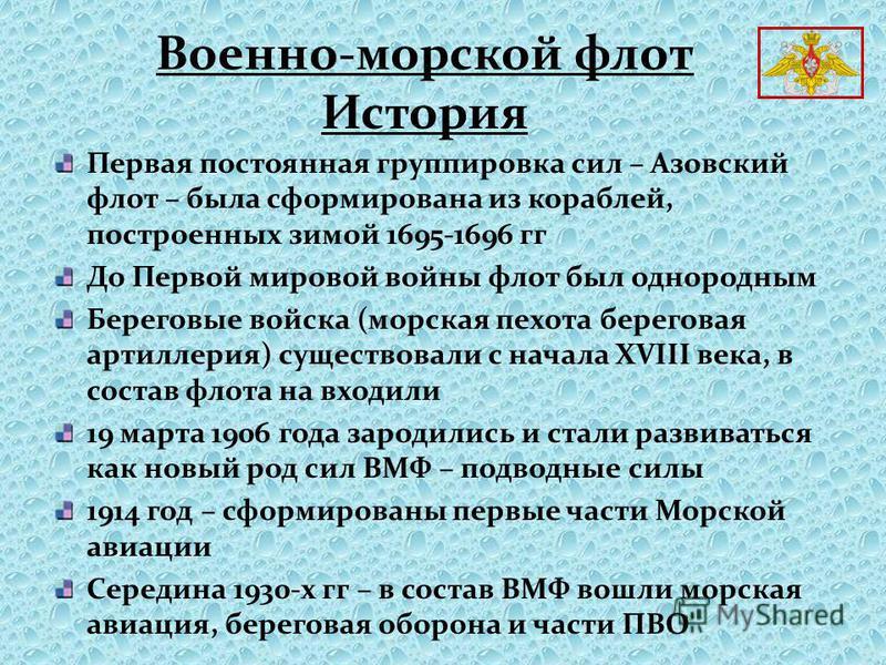 Первая постоянная группировка сил – Азовский флот – была сформирована из кораблей, построенных зимой 1695-1696 гг До Первой мировой войны флот был однородным Береговые войска (морская пехота береговая артиллерия) существовали с начала XVIII века, в с