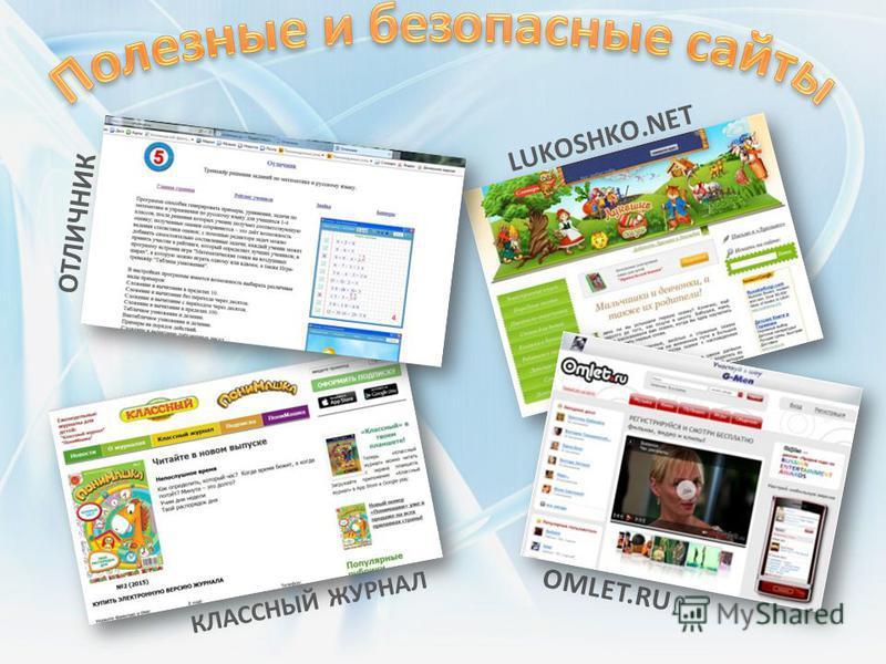 OMLET.RU LUKOSHKO.NET ОТЛИЧНИК КЛАССНЫЙ ЖУРНАЛ