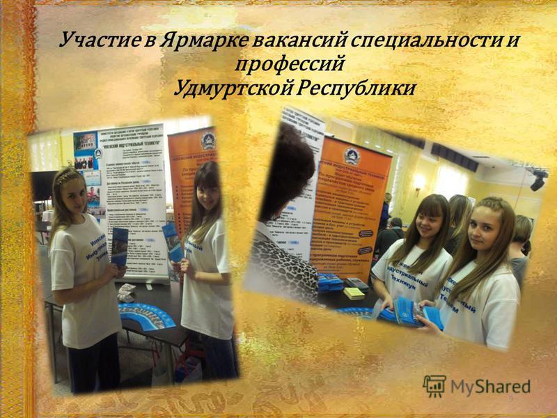 9 Участие в Ярмарке вакансий специальности и профессий Удмуртской Республики