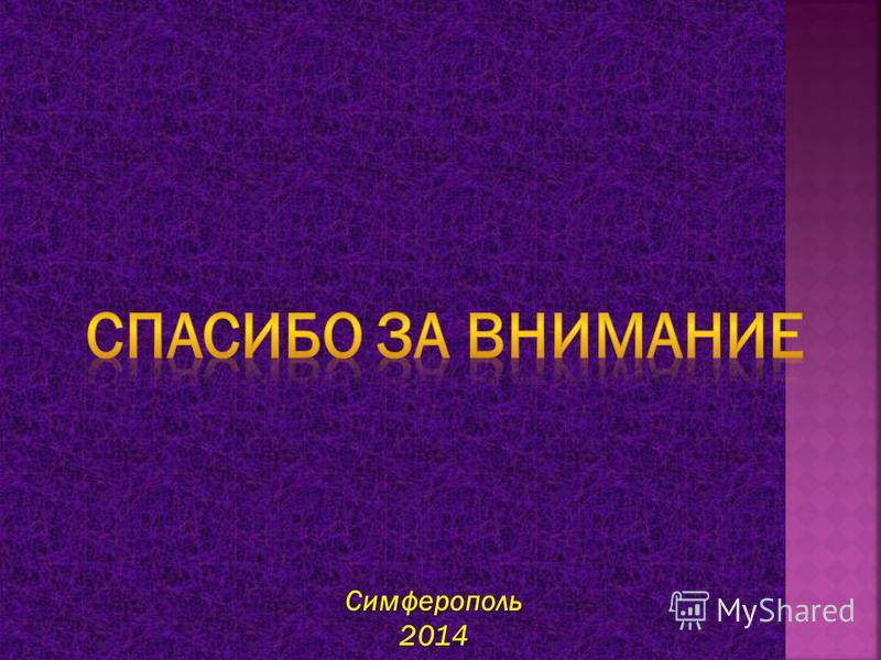 Симферополь 2014