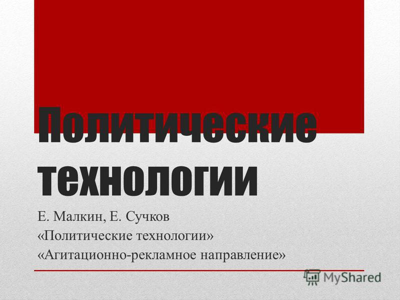 Политические технологии Е. Малкин, Е. Сучков «Политические технологии» «Агитационно-рекламное направление»