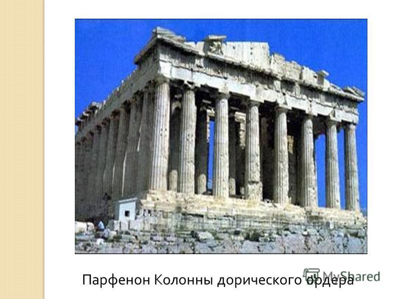 Парфенон Колонны дорического ордера