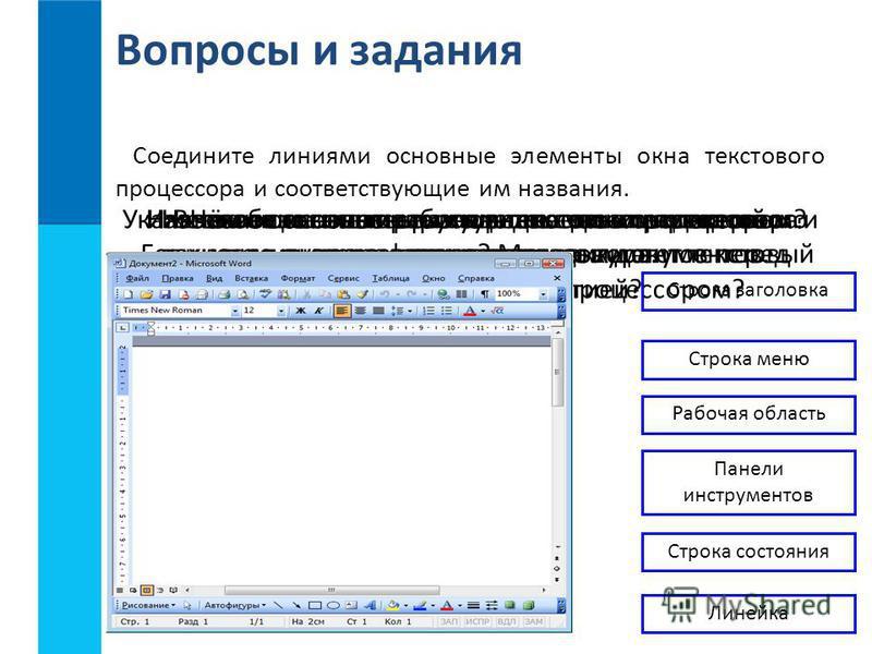 Назовите основные структурные единицы текстового документа. Вопросы и задания В чём основные преимущества «компьютерной» технологии создания текстовых документов перед «бумажной» технологией? Назовите основные разновидности компьютерных инструментов