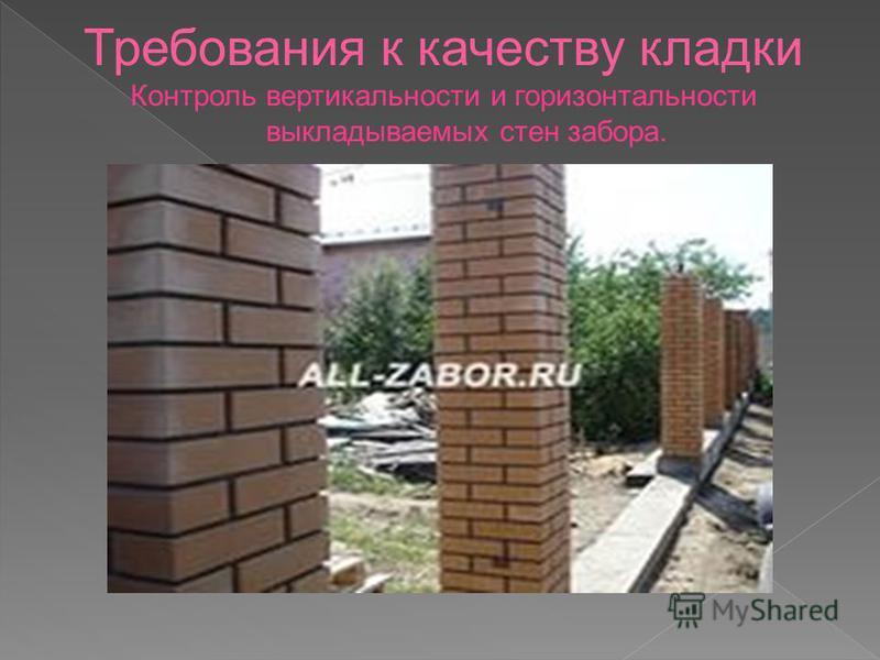 Требования к качеству кладки Контроль вертикальности и горизонтальности выкладываемых стен забора.