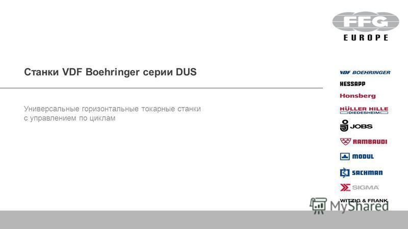 Универсальные горизонтальные токарные станки с управлением по циклам Станки VDF Boehringer серии DUS