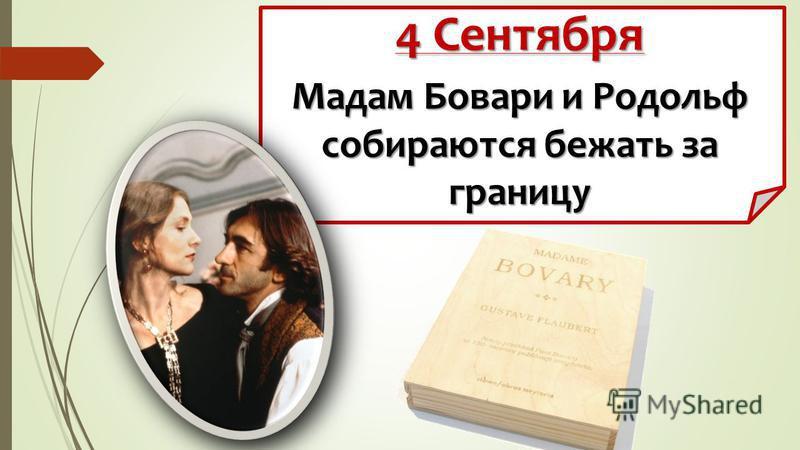 4 Сентября Мадам Бовари и Родольф собираются бежать за границу