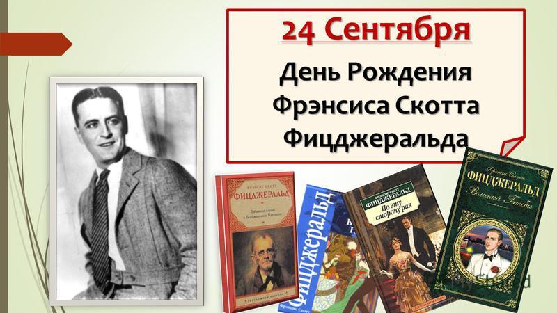 24 Сентября День Рождения Фрэнсиса Скотта Фицджеральда