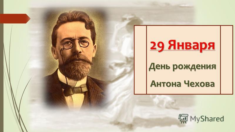 29 Января День рождения Антона Чехова