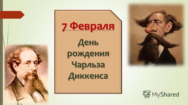 7 Февраля День рождения Чарльза Диккенса