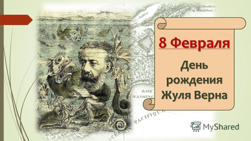 8 Февраля День рождения Жуля Верна