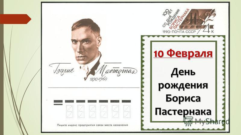 10 Февраля День рождения Бориса Пастернака