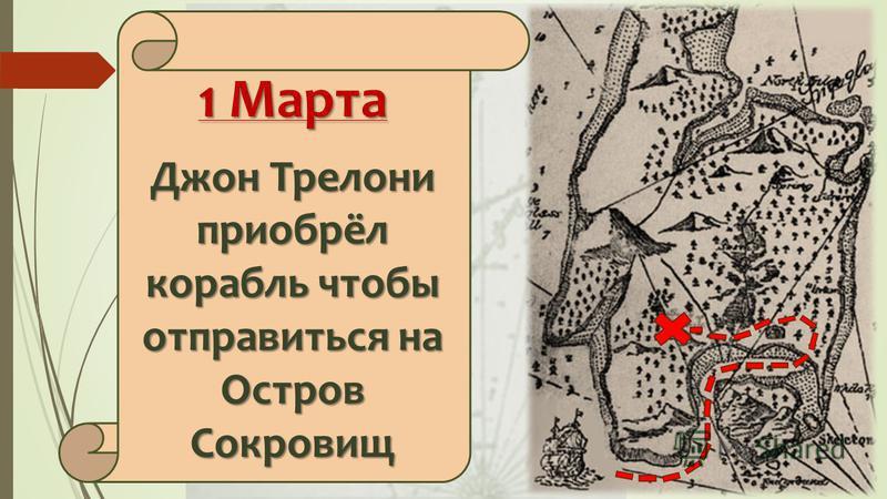 1 Марта Джон Трелони приобрёл корабль чтобы отправиться на Остров Сокровищ