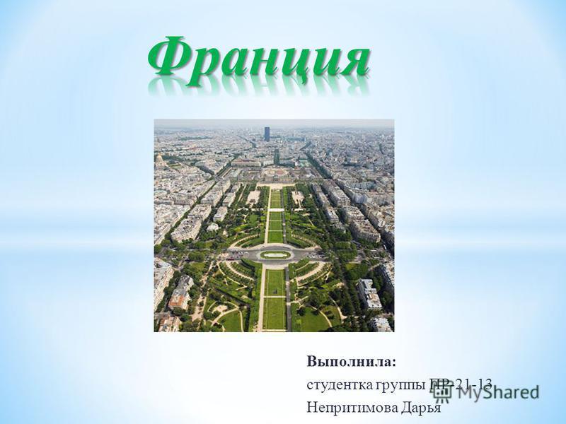 Выполнила: студентка группы ПР-21-13 Непритимова Дарья