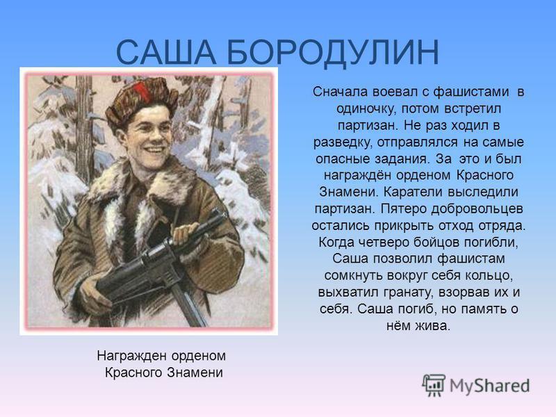 ЗИНА ПОРТНОВА Родилась 20 февраля 1926 года в городе Ленинграде в семье рабочего. В начале июня 1941 приехала на школьные каникулы в деревню Зуя, близ станции Оболь Витебской области. В декабре 1943, возвращаясь с задания по выяснению причин провала
