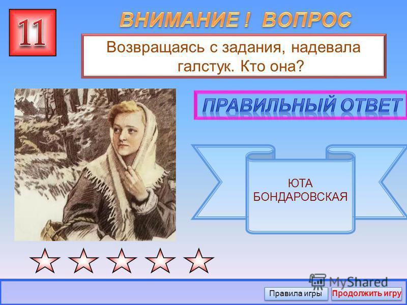 Правила игры Продолжить игру Леля Голиков