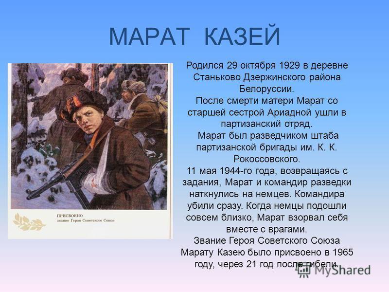 ЮТА БОНДАРОВСКАЯ Летом 1941 года приехала из Ленинграда на каникулы в деревню под Псковом. Началась война. Юта стала помогать партизанам. Сначала была связной, потом разведчицей. Переодевшись мальчишкой – нищим, собирала сведения: где штаб фашистов,