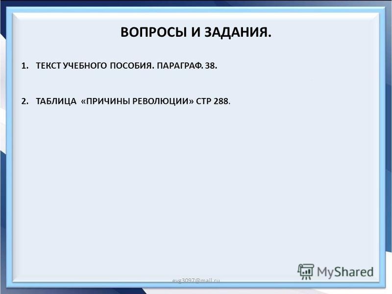 ТЕРМИДОРИАНСКАЯ ДИКТАТУРА И ДИРЕКТОРИЯ. evg3097@mail.ru КОГДА ШЛИ ВОЕННЫЕ ДЕЙСТВИЯ, ТО МЕРЫ ЯКОБИНЦЕВ ПОДДЕРЖИВАЛИСЬ, НО С ИХ ОКОНЧАНИЕМ МАССОВЫЕ РЕПРЕССИИ ЯКОБИНЦЕВ СТАЛИ ВЫЗЫВАТЬ НЕДОВОЛЬСТВО. ТЕРРОРОМ ЯКОБИНЦЫ СОЗДАЛИ ВОКРУГ СЕБЯ ПОЛИТИЧЕСКИЙ ВАКУ