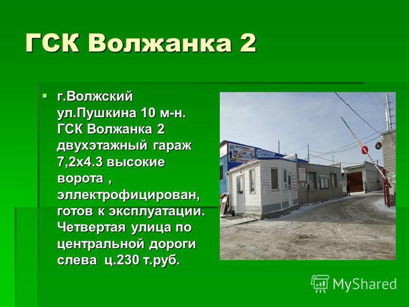 ГСК Волжанка 2 г.Волжский ул.Пушкина 10 м-н. ГСК Волжанка 2 двухэтажный гараж 7,2 х 4.3 высокие ворота, электрифицирован, готов к эксплуатации. Четвертая улица по центральной дороги слева ц.230 т.руб. г.Волжский ул.Пушкина 10 м-н. ГСК Волжанка 2 двух