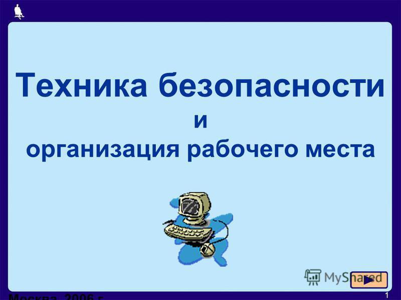 Москва, 2006 г. 1 Техника безопасности и организация рабочего места