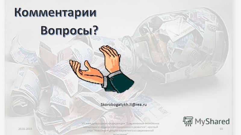 Skorobogatykh.II@rea.ru 20.02.2015 VII международная конференция Современная экономика: концепции и модели инновационного развития, круглый стол Новые концепции маркетинга в современной экономике 10