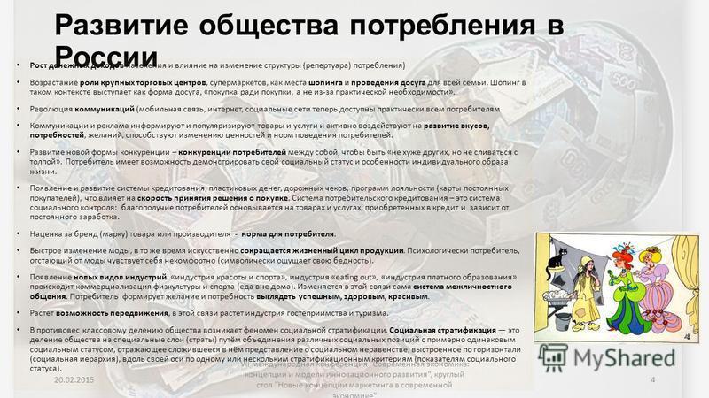 Развитие общества потребления в России Рост денежных доходов населения и влияние на изменение структуры (репертуара) потребления) Возрастание роли крупных торговых центров, супермаркетов, как места шопинга и проведения досуга для всей семьи. Шопинг в