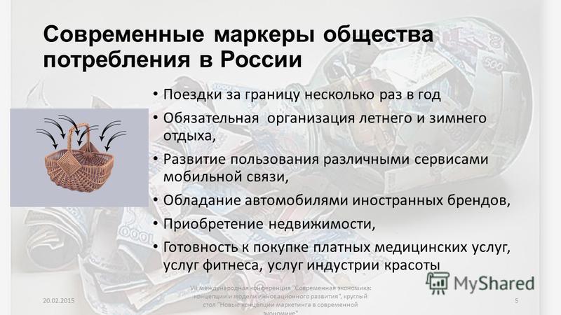 Современные маркеры общества потребления в России Поездки за границу несколько раз в год Обязательная организация летнего и зимнего отдыха, Развитие пользования различными сервисами мобильной связи, Обладание автомобилями иностранных брендов, Приобре