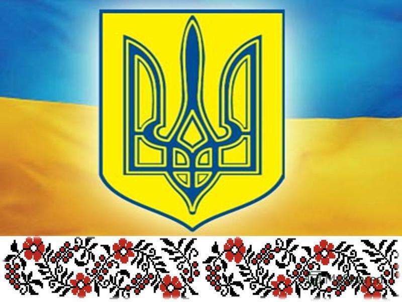 Державний Герб України – це…