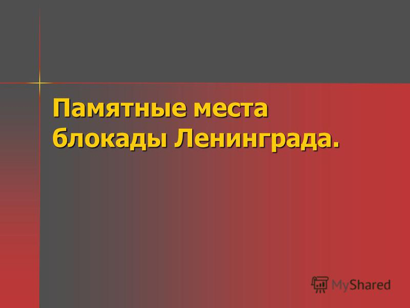 Памятные места блокады Ленинграда.