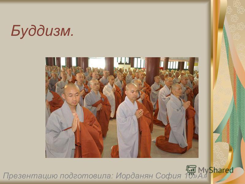 Буддизм. Презентацию подготовила: Иорданян София 10»А»