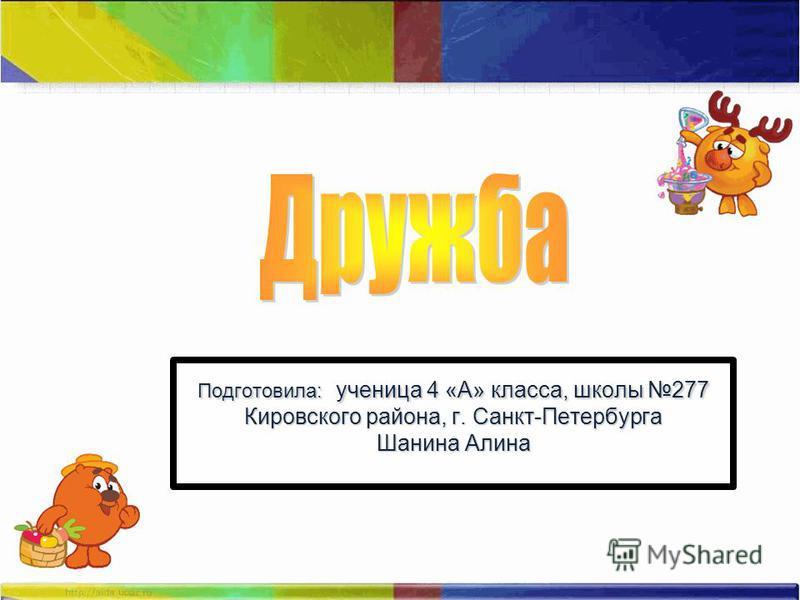Подготовила: ученица 4 «А» класса, школы 277 Кировского района, г. Санкт-Петербурга Шанина Алина