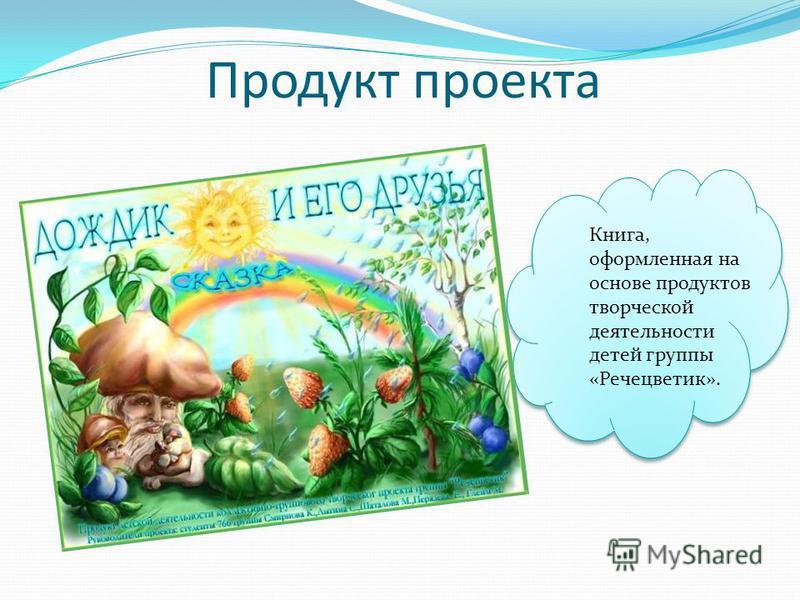 Продукт проекта Книга, оформленная на основе продуктов творческой деятельности детей группы «Речецветик».