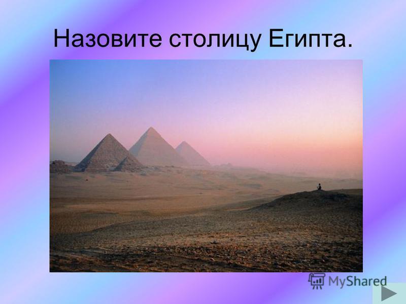 Назовите столицу Египта.