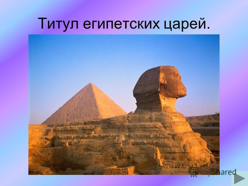 Титул египетских царей.