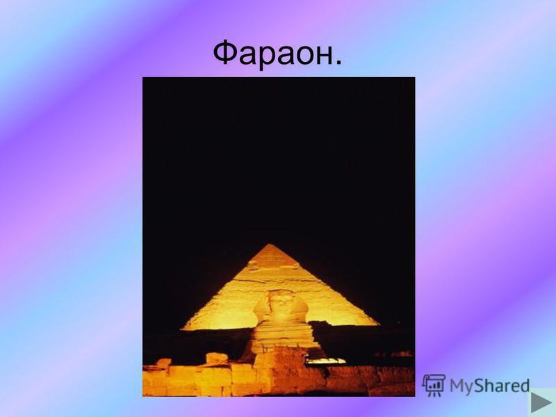 Фараон.