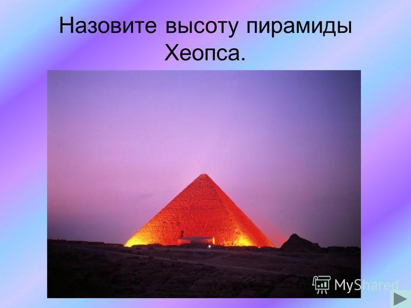 Назовите высоту пирамиды Хеопса.