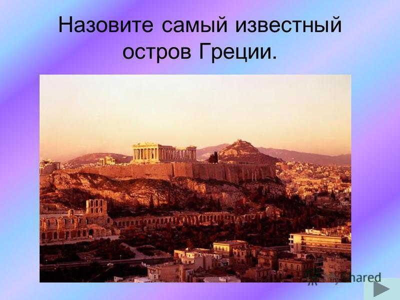 Назовите самый известный остров Греции.
