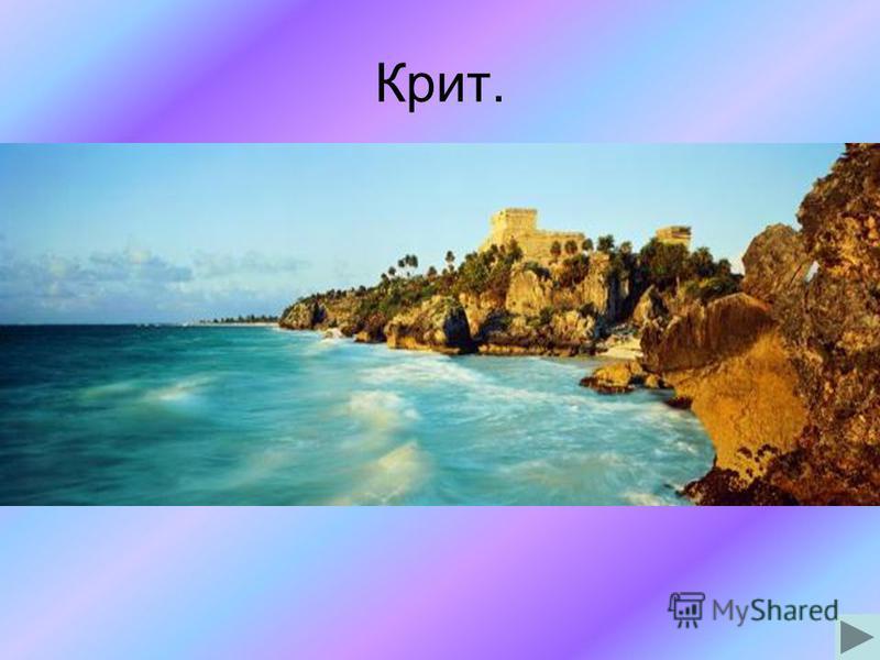Крит.