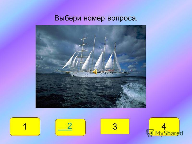 Выбери номер вопроса. 1 2 4 3