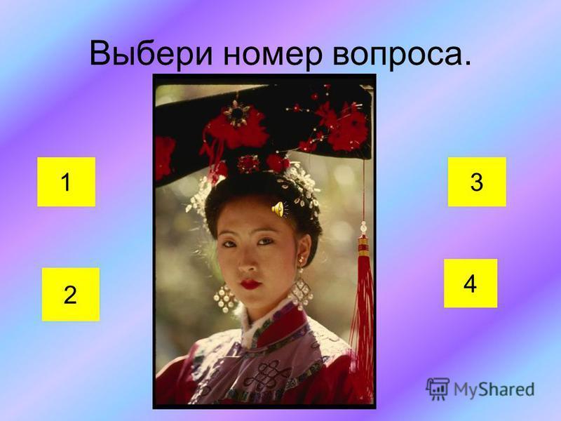 Выбери номер вопроса. 1 2 3 4