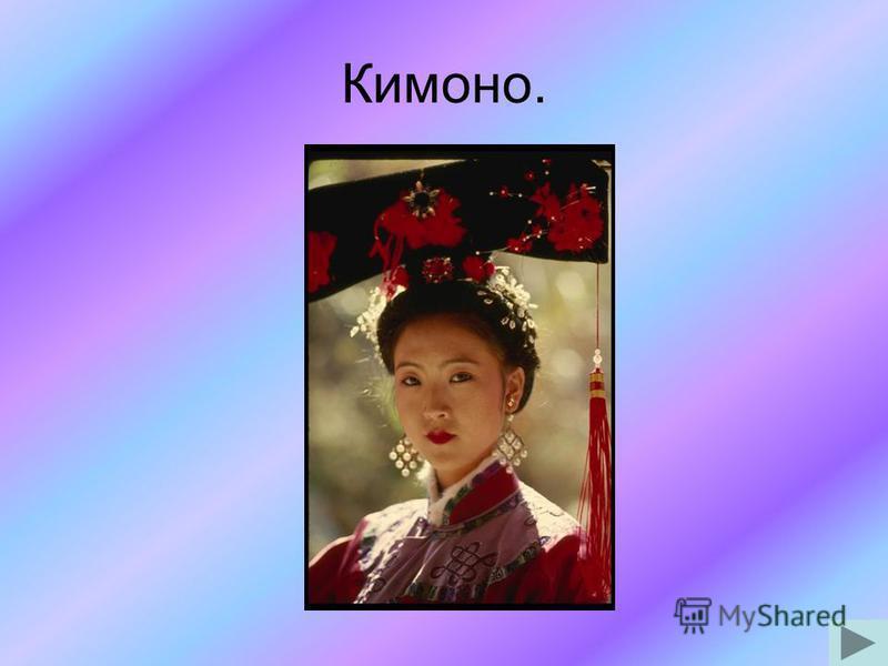 Кимоно.
