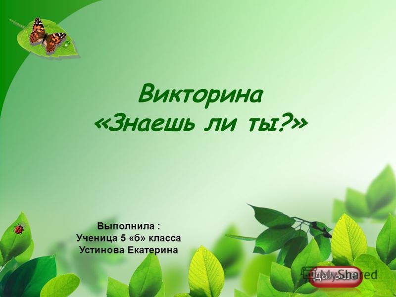 Викторина «Знаешь ли ты?» Выполнила : Ученица 5 «б» класса Устинова Екатерина