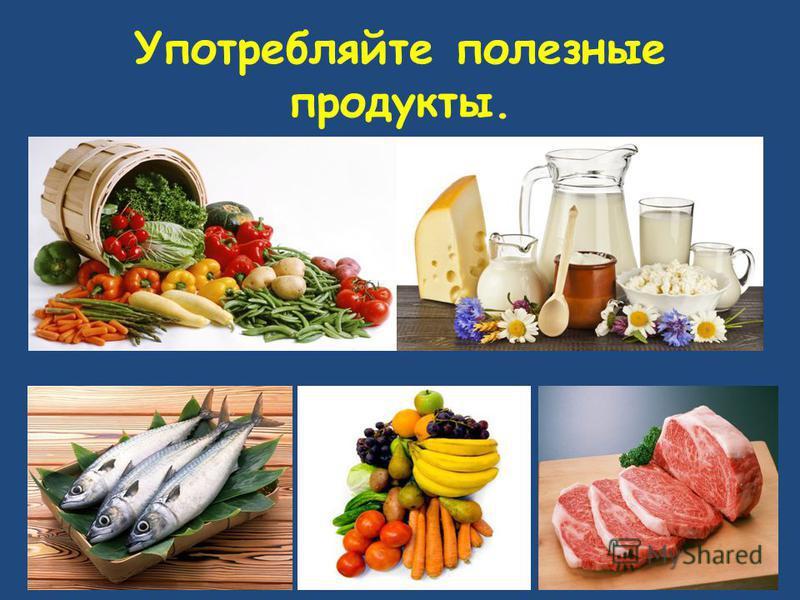 Употребляйте полезные продукты.