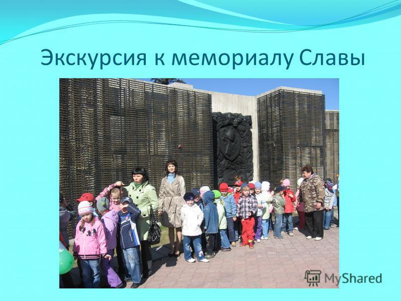 Экскурсия к мемориалу Славы
